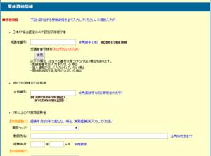 0d40a5e4a645fc6b96e767d64ac0878e 2 300x222 - 2級FP技能検定に申し込み 日本FP協会での受験申請方法など