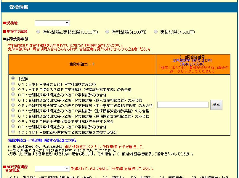0d40a5e4a645fc6b96e767d64ac0878e 3 - FP2級・FP3級の受験申込前に確認しておくべきこと