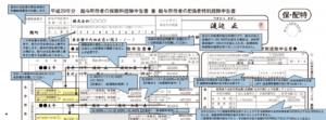 seimeihokenn3 300x111 - 所得税の生命保険料控除 契約の新旧により控除額の計算が違う点に注意
