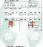 000010872 138x150 - 不動産登記について覚えるべきポイント