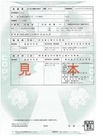 000010872 - 不動産登記について覚えるべきポイント