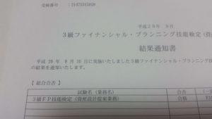 20171119 1533191 300x169 - 2級FP技能検定に申し込み 日本FP協会での受験申請方法など