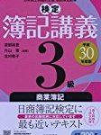 51CGYsfwqcL. SL160  1 112x150 - 日商簿記受けるなら、中央経済社「簿記講義」が安定!