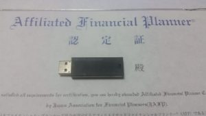 16472111302cfdb873db9949acc8dcd5 300x169 - AFPの登録が完了したとの事、日本FP協会からの荷物の中身は?