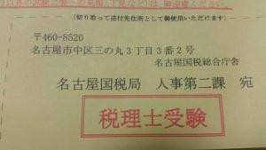 e5644a4878537a2e6562c78de2287636 300x169 - 税理士資格試験 受験の申し込み、手続の方法など