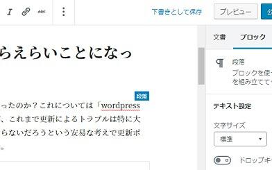 wordpresskoushinngo 1 - wordpressを更新したらわけがわからないことに…