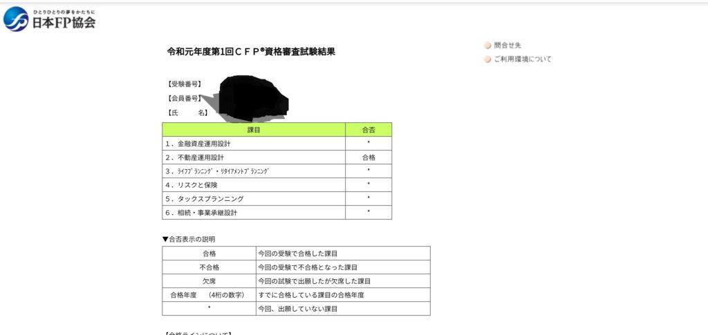 IMG 20190717 180228 1024x485 - CFP資格審査試験 不動産運用設計の試験結果は「合格」でした