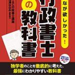 51ZiPR XdTL 5 150x150 - 行政書士試験対策のテキストを購入(みんなが欲しかった行政書士の教科書)