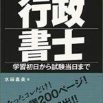 413CK2svmmL 4 150x150 - ケータイ行政書士(三省堂)を購入してみました