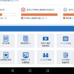 Screenshot 20190915 203525 e1568547531614 150x150 - AFP(日本FP協会)の継続教育単位の取得について