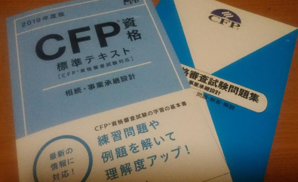 b2c6fa02422b6369287db08d20bb8a51 2 1024x624 - CFP資格審査試験(相続・事業承継設計)の参考書、「CFP資格標準テキスト」について